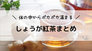 しょうが紅茶の効果的な飲み方やレシピ・飲む量まとめ