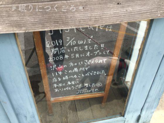 沖縄人気カフェジジカフェ閉店