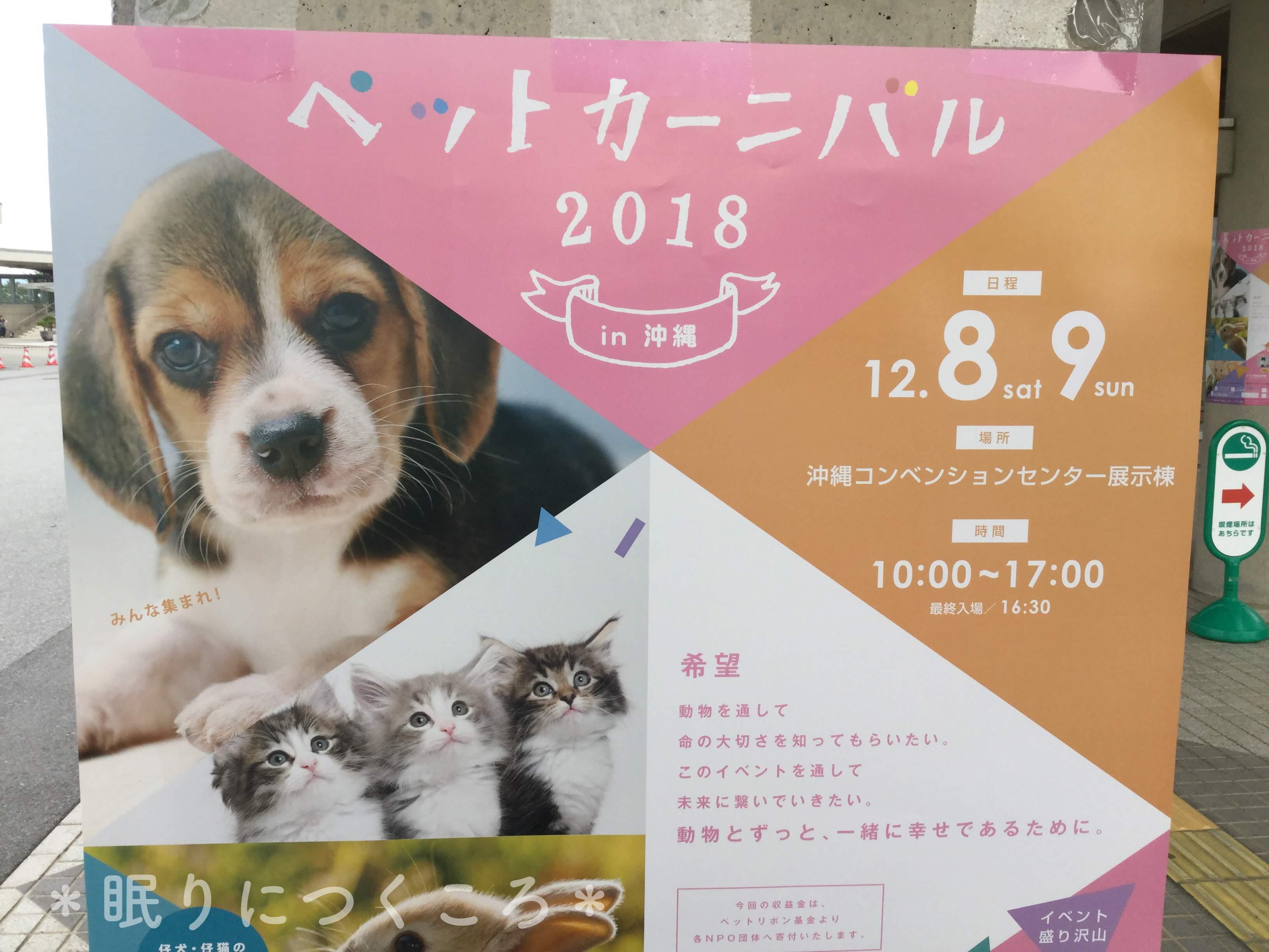 ペットカーニバル2018イン沖縄ポスター