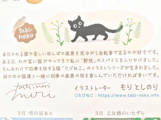 イラストレーターもりとしのりと旅猫シリーズについて