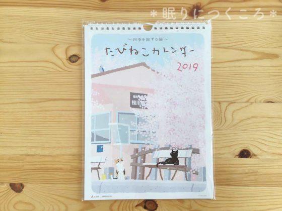 もりとしのり『たびねこカレンダー』2019年版壁掛け