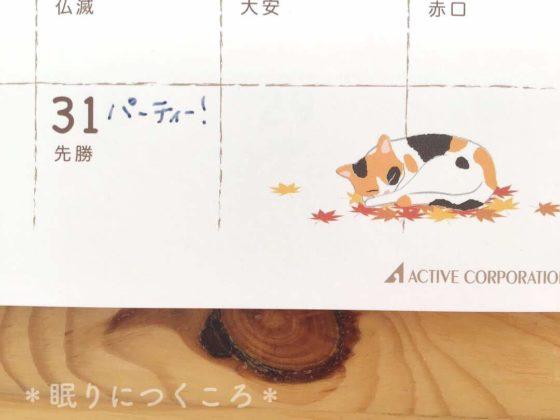 たびねこカレンダーは文字が描きやすい紙質