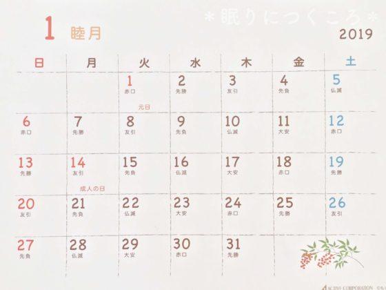 たびねこカレンダー2019年スケジュール部分