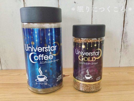 業務スーパーユニバースターコーヒーダークローストとゴールドの大きさ比較