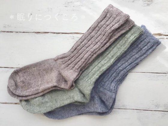 リネンカフェのリネン靴下三色比較