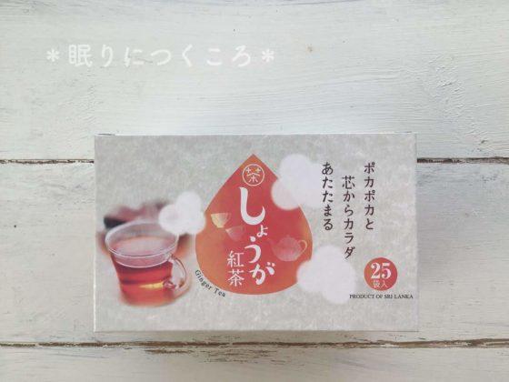 業務スーパー生姜紅茶の外箱