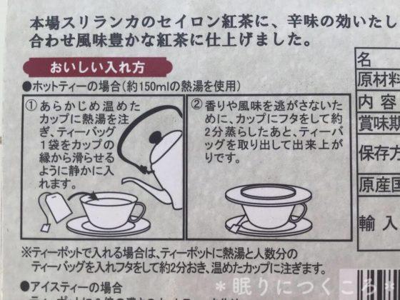 業務スーパーの生姜紅茶作り方