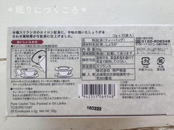 業務スーパーの生姜紅茶パッケージ裏