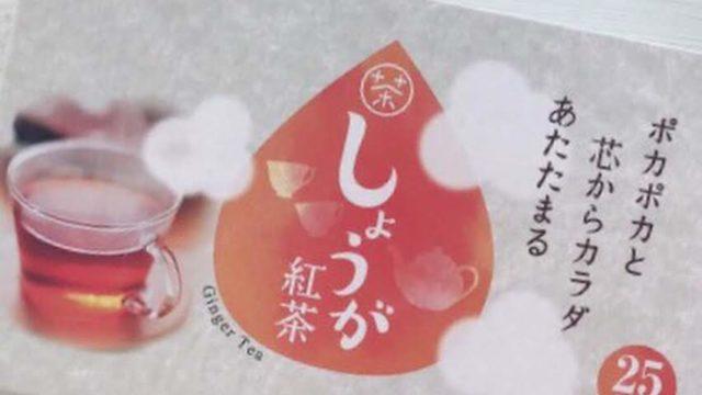 手軽に温まる業務スーパーの生姜紅茶