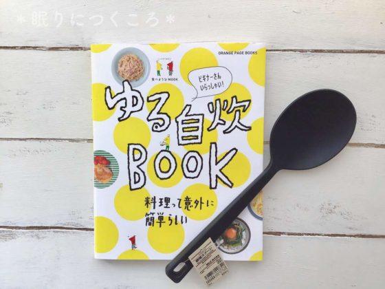 自炊初心者におすすめのゆるい自炊本と無印良品シリコン調理スプーン