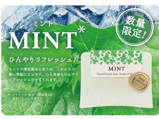 数量限定ひんやりとした清涼感が特徴のマルシェボンのミント石鹸