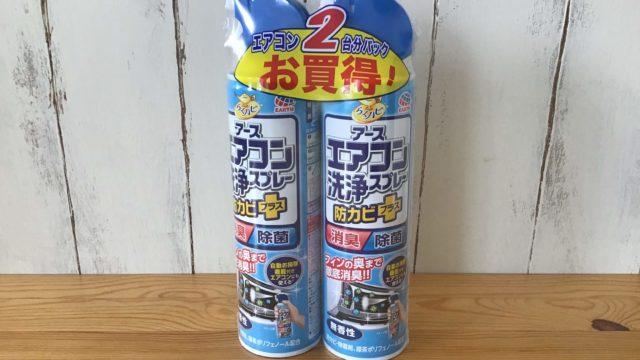 らくハピアースエアコン洗浄スプレー防カビプラス無香性のお得な2個パック