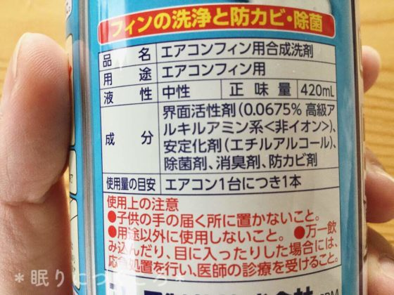 エアコン洗浄スプレーの成分表
