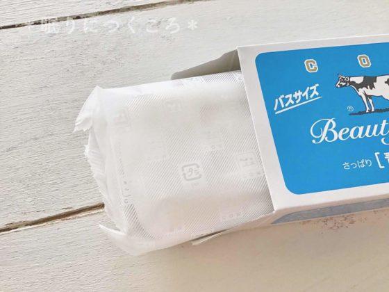 牛乳石鹸の外箱を開けるとビニールに包まれている石鹸が