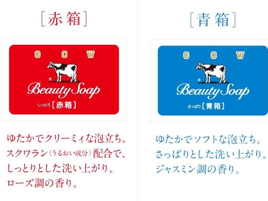 カウブランドの牛乳石鹸青箱と赤箱の違い