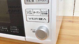 ダイヤル式が手軽なシャープのオーブンレンジRE-S70A-W