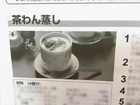 茶碗蒸しが作れるシャープのオーブンレンジRE-S70A-W