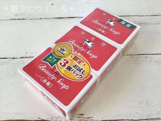 牛乳石鹸の赤箱のお得な3個お試しパック
