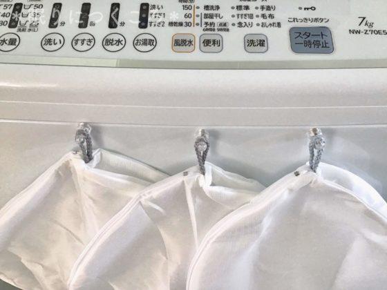 洗濯機にフックをかけて収納出来る無印良品の両面使える洗濯ネット