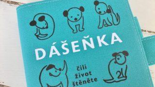 ほぼ日手帳2020年版カバーゆるい子犬のイラストが愛らしいカレルチャペックのダーシェンカ