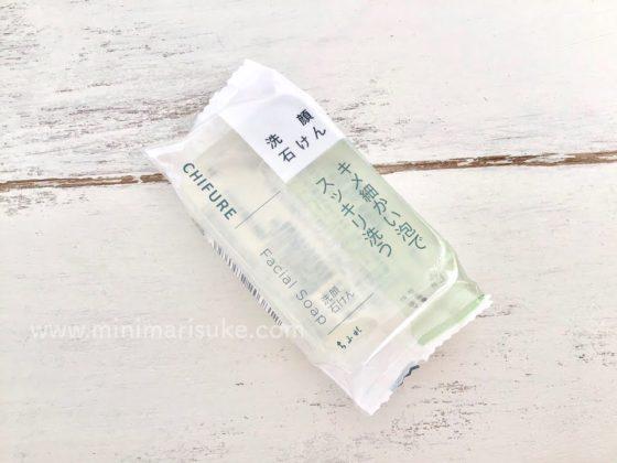 肌に優しくコスパが良いちふれの洗顔用石鹸