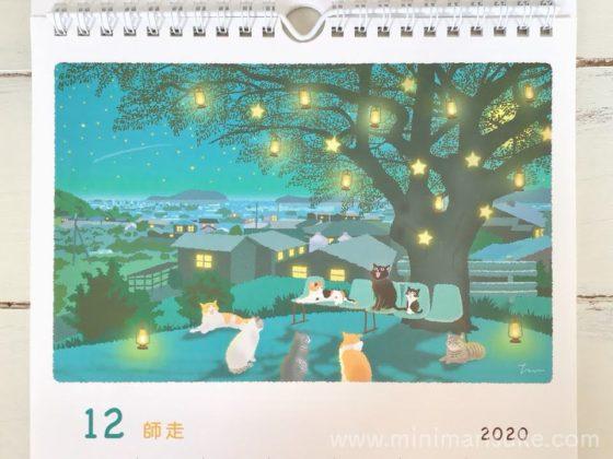 もりとしのりたびねこカレンダー2020年12月『星空の合唱団』