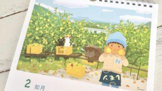 もりとしのりたびねこカレンダー2020年2月『レモン畑のモノレール』アップ