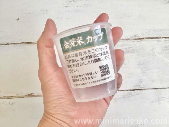 東洋ライス金芽米専用カップ