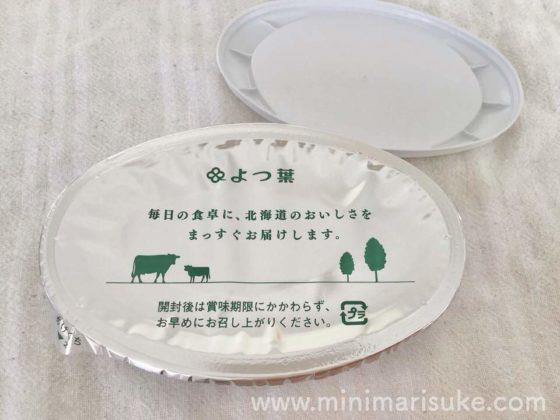 北海道産の生乳100%使用のよつ葉パンにおいしい発酵バター