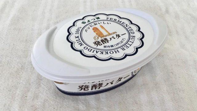 よつ葉パンにおいしい発酵バターのケース