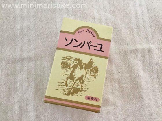 レトロなパッケージが懐かしい雰囲気の薬師堂ソンバーユ(馬油)の外箱