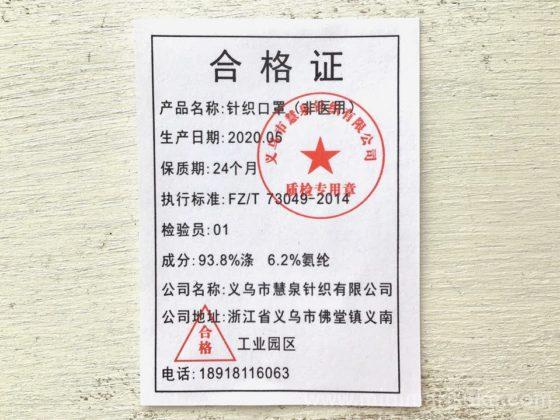 中国の衛生マスク安全品質合格証