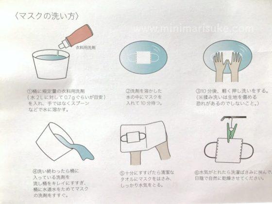 イオンコックスぴたマスクの洗い方