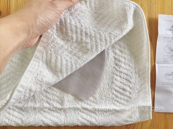 イオンコックスのぴたマスクを洗ったあと優しくタオルで包んで水気をとる