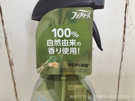 ブランド初の100%自然由来の香りを使ったファブリーズナチュリスレモングラス&ジンジャー