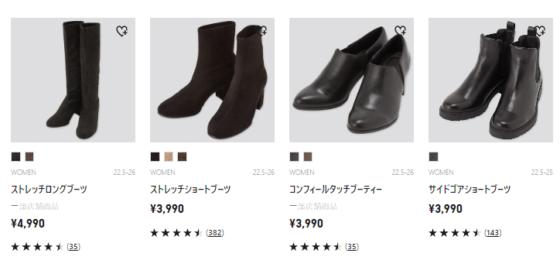 ユニクロ2020年秋冬ブーツコレクション