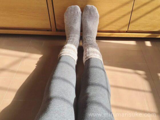 無印良品の綿であったかインナー十分丈レギンスと靴下を履いて冬でも暖かく過ごす