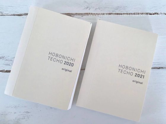 2020年版と2021年版のほぼ日手帳本体