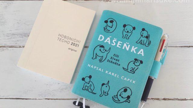 ほぼ日手帳2021年本体と2020年に発売されたダーシェンカのカバー