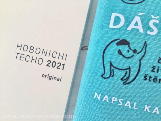 ほぼ日手帳2021年版本体とダーシェンカのカバー