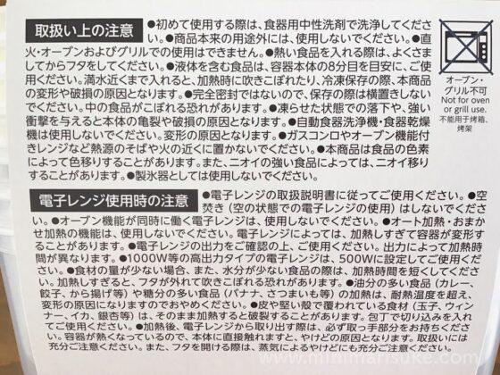 イオンホームコーディのそのままレンジ保存容器説明書