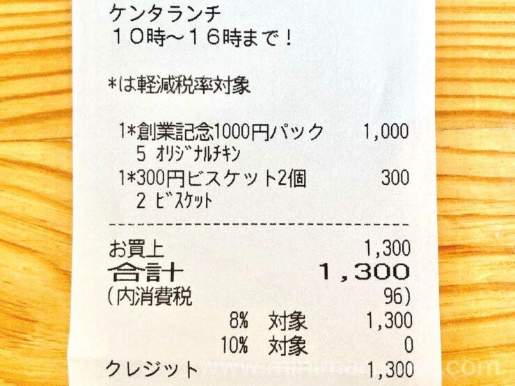 ケンタッキーの創業記念1000円パックとビスケット2個セットのレシート