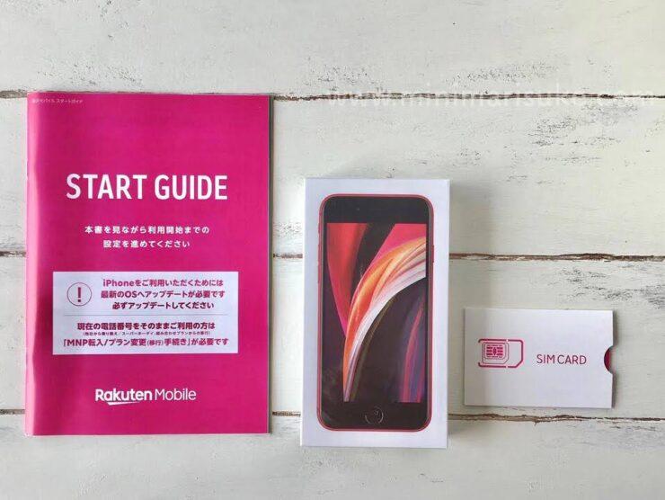 楽天モバイルを契約して届いたスタートガイドとiPhoneSE(第2世代)本体と新しいSIMカード